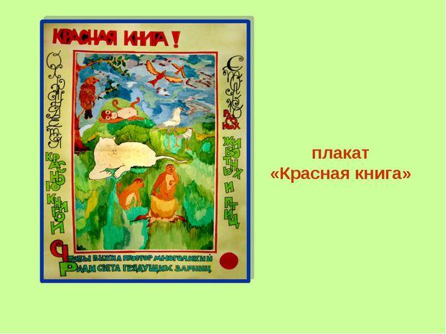 плакат «Красная книга»