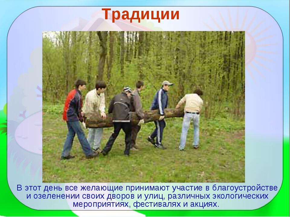В этот день все желающие принимают участие в благоустройстве и озеленении сво...