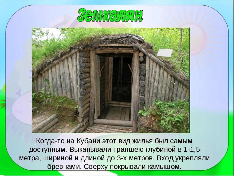 Когда-то на Кубани этот вид жилья был самым доступным. Выкапывали траншею глу...