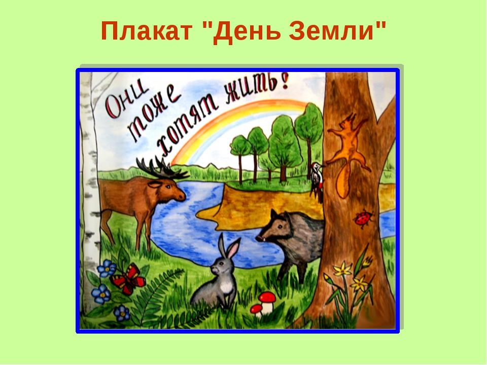 """Плакат """"День Земли"""""""