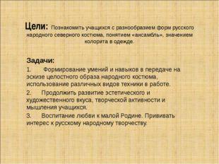 Цели: Познакомить учащихся с разнообразием форм русского народного северного