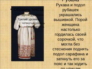 Рубаха Рукава и подол рубашек украшались вышивкой. Порой женщина настолько го