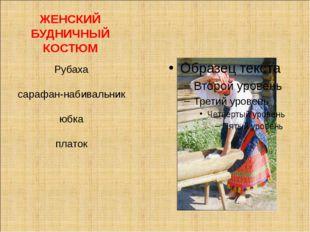 ЖЕНСКИЙ БУДНИЧНЫЙ КОСТЮМ Рубаха сарафан-набивальник юбка платок