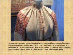 Основными тканями, применявшимися для народной крестьянской одежды, были домо
