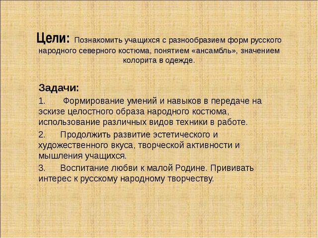 Цели: Познакомить учащихся с разнообразием форм русского народного северного...