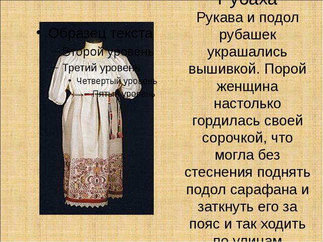 Рубаха Рукава и подол рубашек украшались вышивкой. Порой женщина настолько го...