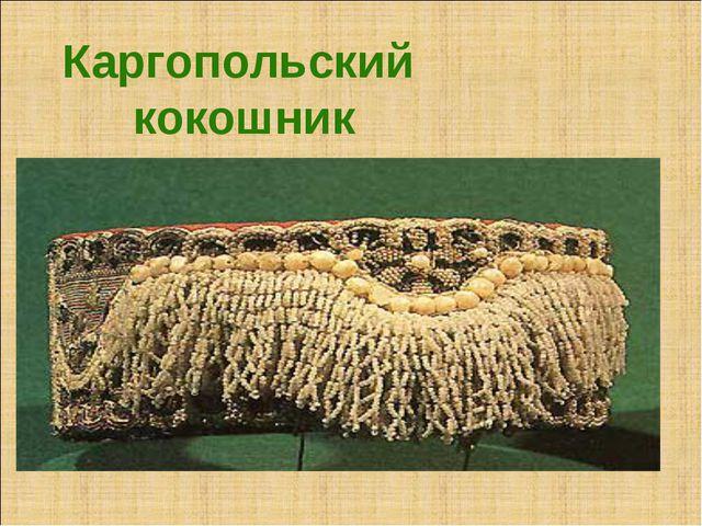 . Каргопольский кокошник
