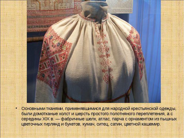Основными тканями, применявшимися для народной крестьянской одежды, были домо...