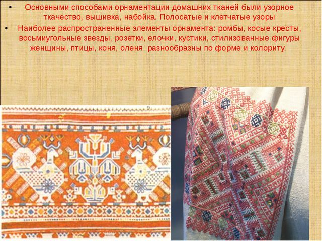 Основными способами орнаментации домашних тканей были узорное ткачество, выш...