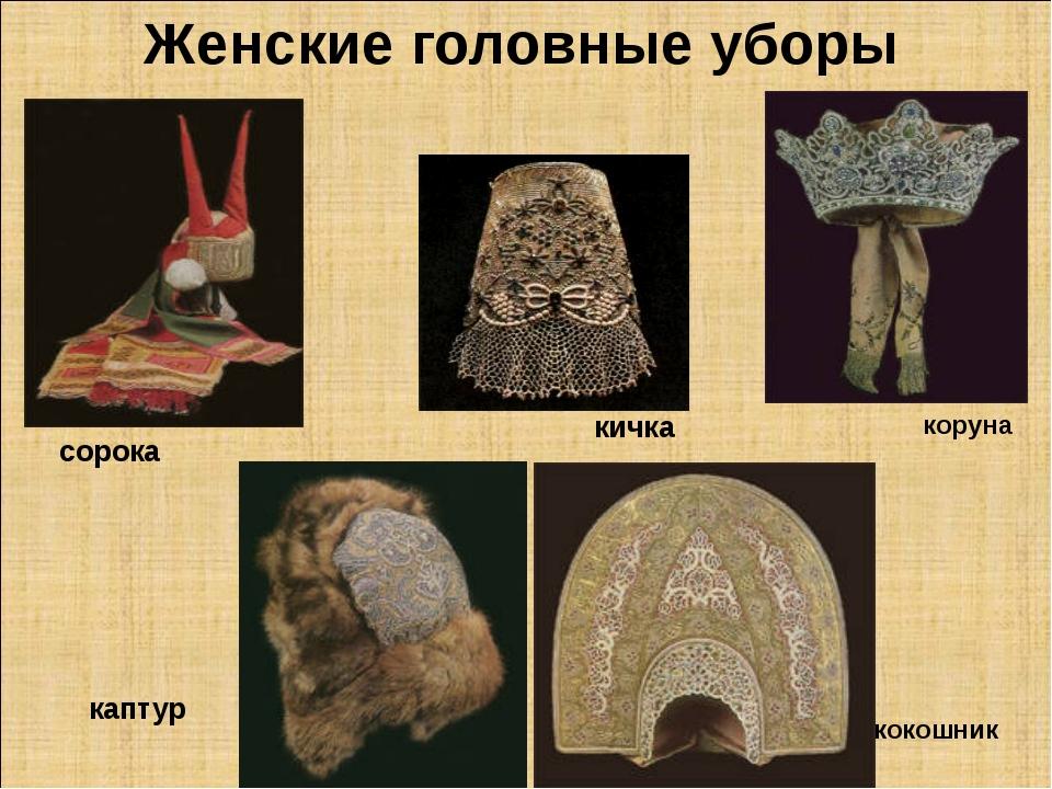кичка коруна сорока кокошник каптур Женские головные уборы
