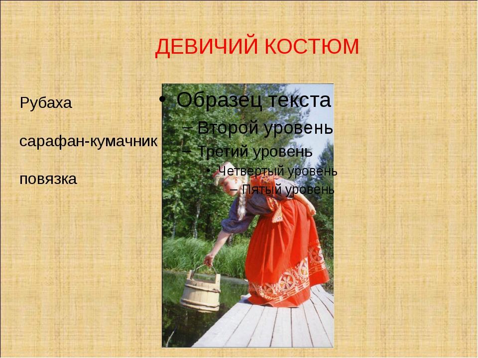 ДЕВИЧИЙ КОСТЮМ Рубаха сарафан-кумачник повязка