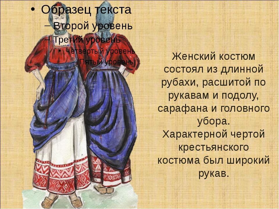 Женский костюм состоял из длинной рубахи, расшитой по рукавам и подолу, сараф...