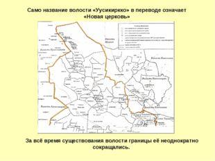 Само название волости «Уусикиркко» в переводе означает «Новая церковь» За всё