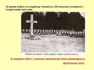 За время войны на кладбище появилось 205 военных холмиков с солдатскими крест