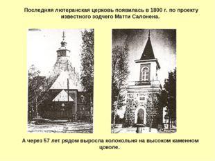 Последняя лютеранская церковь появилась в 1800 г. по проекту известного зодче