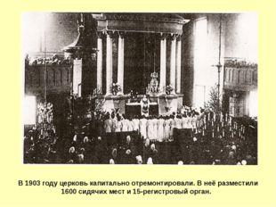В 1903 году церковь капитально отремонтировали. В неё разместили 1600 сидячих