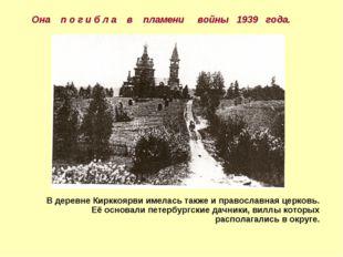 В деревне Кирккоярви имелась также и православная церковь. Её основали петер