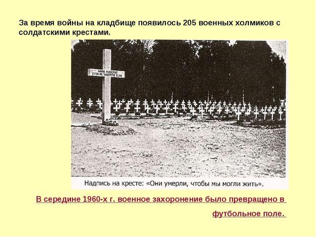 За время войны на кладбище появилось 205 военных холмиков с солдатскими крест...