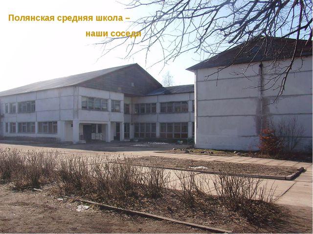 Полянская средняя школа – наши соседи
