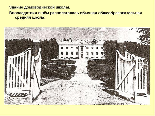 Здание домоводческой школы. Впоследствии в нём располагалась обычная общеобра...