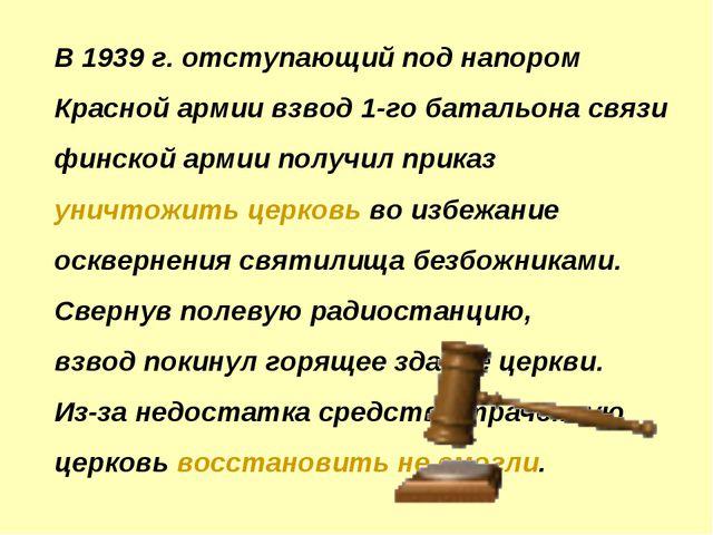 В 1939 г. отступающий под напором Красной армии взвод 1-го батальона связи фи...