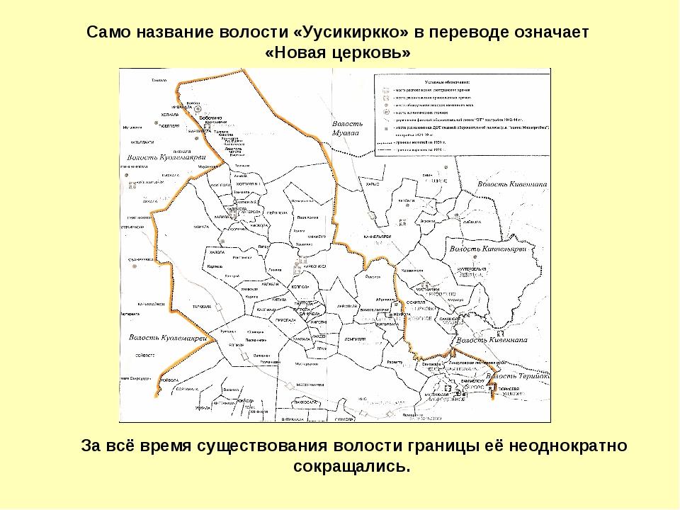 Само название волости «Уусикиркко» в переводе означает «Новая церковь» За всё...