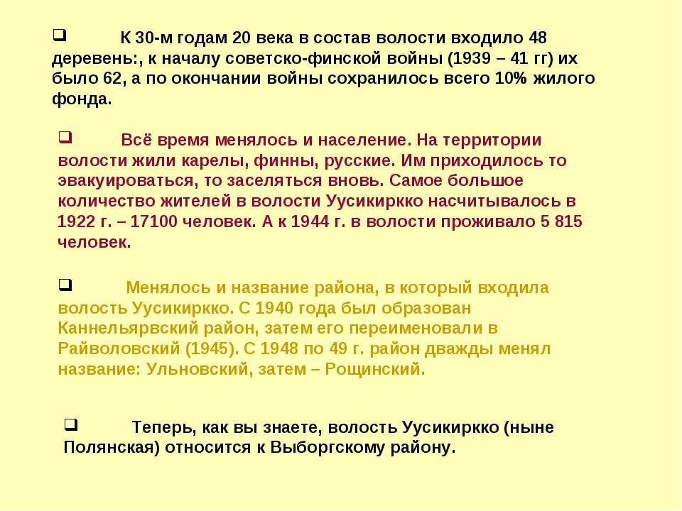 Теперь, как вы знаете, волость Уусикиркко (ныне Полянская) относится к Выбо...