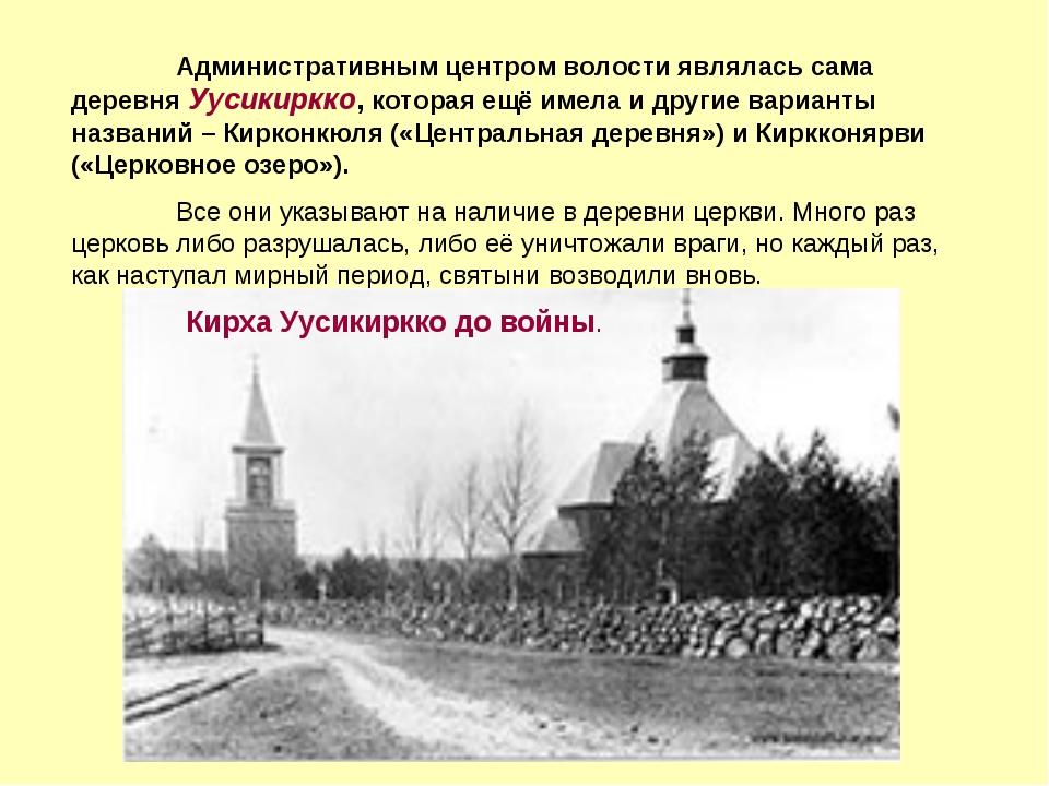 Административным центром волости являлась сама деревня Уусикиркко, которая...
