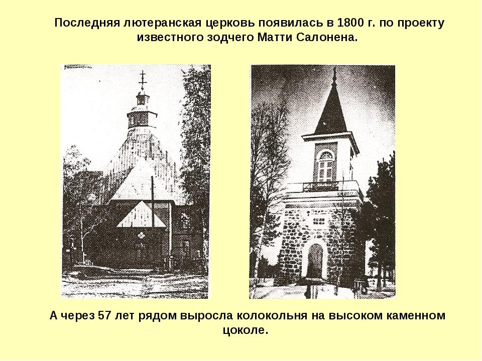Последняя лютеранская церковь появилась в 1800 г. по проекту известного зодче...