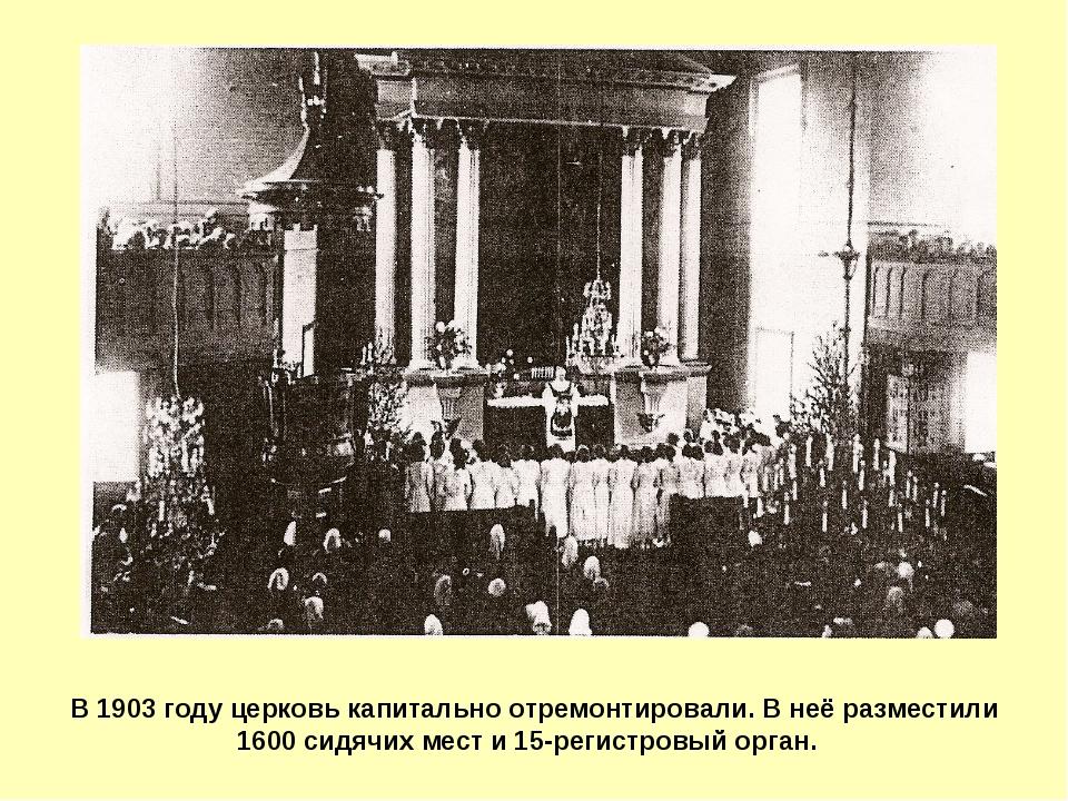 В 1903 году церковь капитально отремонтировали. В неё разместили 1600 сидячих...