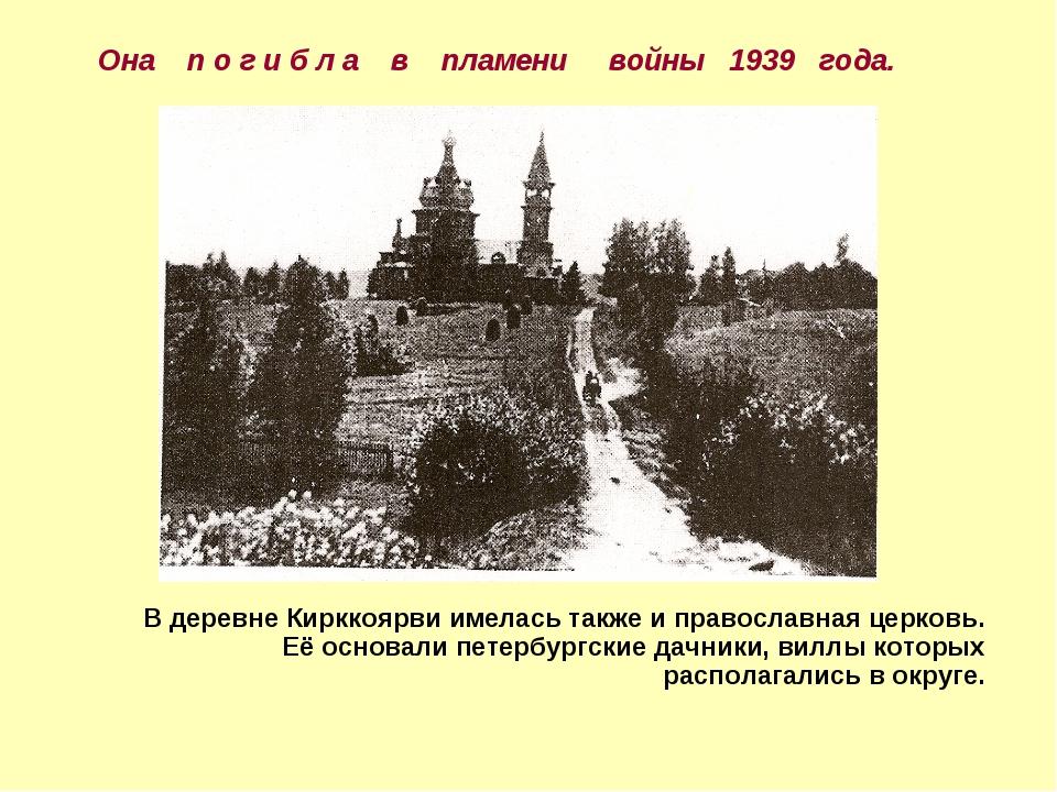 В деревне Кирккоярви имелась также и православная церковь. Её основали петер...