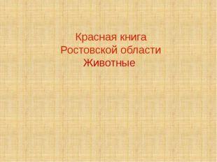 Красная книга Ростовской области Животные