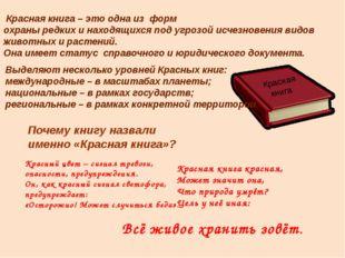 Красная книга Красная книга – это одна из форм охраны редких и находящихся по