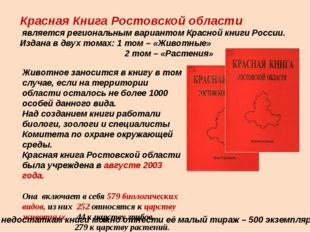 Красная Книга Ростовской области является региональным вариантом Красной книг