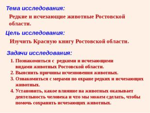 Редкие и исчезающие животные Ростовской области. Тема исследования: Цель иссл