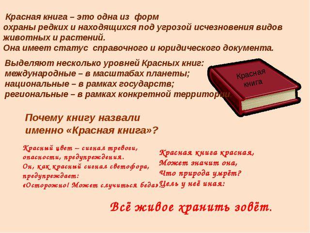 Красная книга Красная книга – это одна из форм охраны редких и находящихся по...