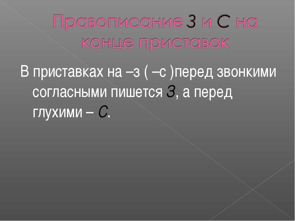 В приставках на –з ( –с )перед звонкими согласными пишется З, а перед глухими...