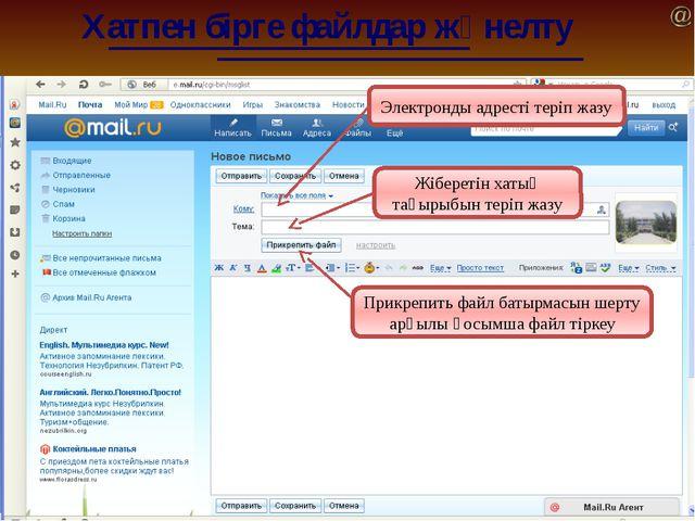 Прикрепить файл батырмасын шерту арқылы қосымша файл тіркеу Электронды адрес...