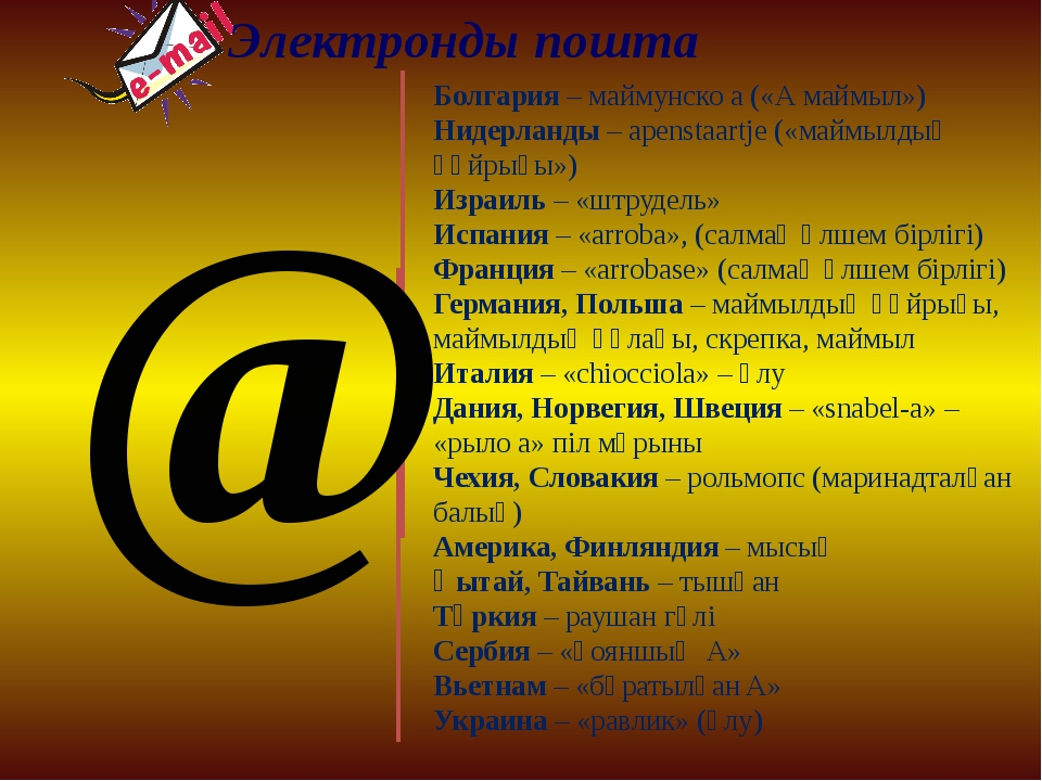 Электронды пошта Болгария – маймунско а («А маймыл») Нидерланды – apenstaartj...