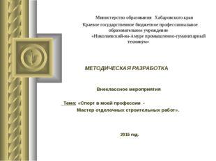 Министерство образования Хабаровского края Краевое государственное бюджетное