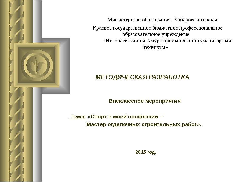 Министерство образования Хабаровского края Краевое государственное бюджетное...