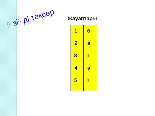 Өзіңді тексер Жауаптары 1 б 2 а 3 ә 4 а 5 ә
