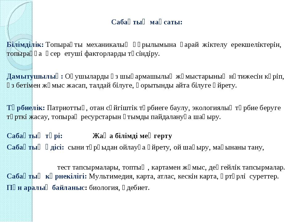 Сабақтың мақсаты: Білімділік: Топырақты механикалық құрылымына қарай жіктелу...
