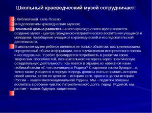 Школьный краеведческий музей сотрудничает:  с библиотекой  села Псеево Менд