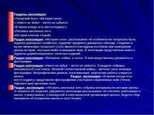 Разделы экспозиции: «Татарский быт», «История села»; « «Никто не забыт – ни
