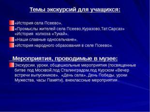 Темы экскурсий для учащихся:  «История села Псеево», «Промыслы жителей села