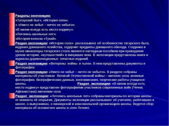 Разделы экспозиции: «Татарский быт», «История села»; « «Никто не забыт – ни...