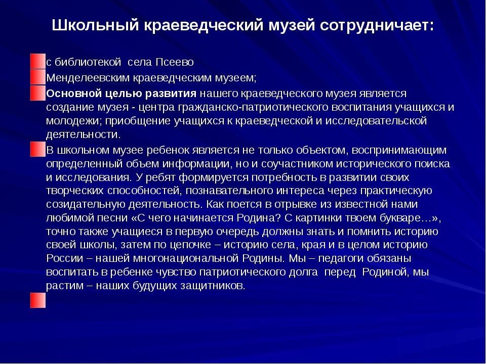 Школьный краеведческий музей сотрудничает:  с библиотекой  села Псеево Менд...