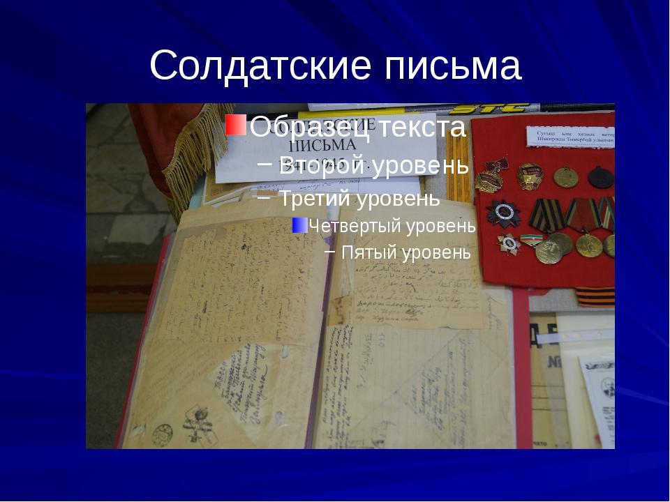 Солдатские письма