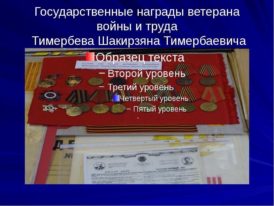 Государственные награды ветерана войны и труда  Тимербева Шакирзяна Тимербаевича